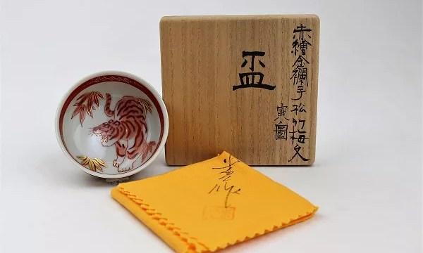 九谷焼作家 米久和彦作 赤絵金襴手松竹梅文寅図盃