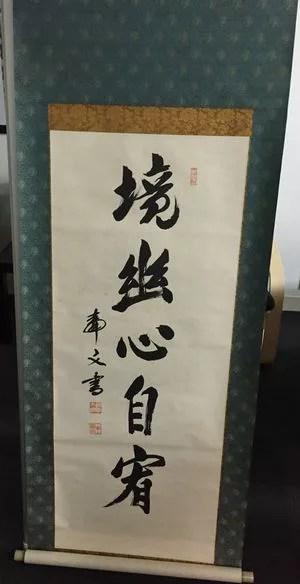 日本陸軍大将 山下奉文の掛軸