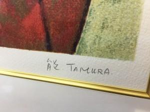 田村能里子サイン
