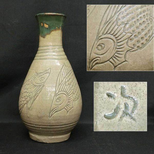金城次郎 魚紋壺