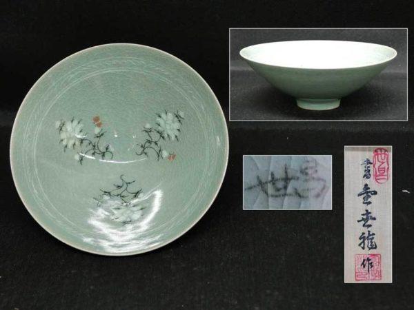 世昌窯 金世龍 高麗青磁 茶碗