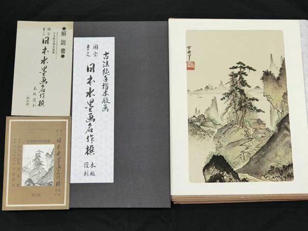 古法純手摺木版画 国宝重文 日本水墨画名作撰