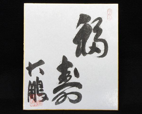 大相撲 大鵬親方 サイン色紙 『鯤 寿』