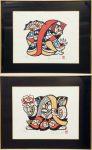 森義利 小獅子・大獅子 木版画 29/70 合羽版・摺 1986