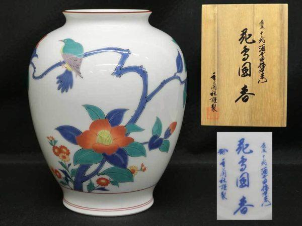 香蘭社謹製 原画 十三代 酒井田柿右衛門 花瓶