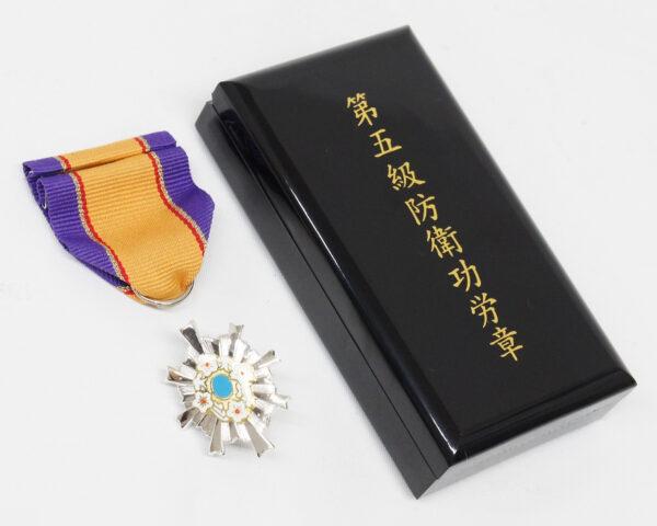 第五級防衛功労章