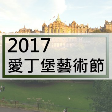 2017  愛丁堡藝術節 Edinburgh International Festival