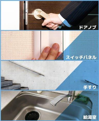 オフィスの施工例(ドアノブ・スイッチパネル・手すり・給湯室)