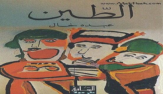 Photo of عبده خال – مقتطفات من رواية (الطين)