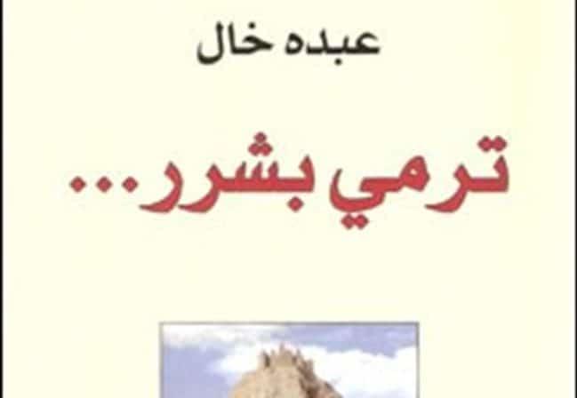 Photo of عبده خال – مقنطفات من رواية ترمي بشرر