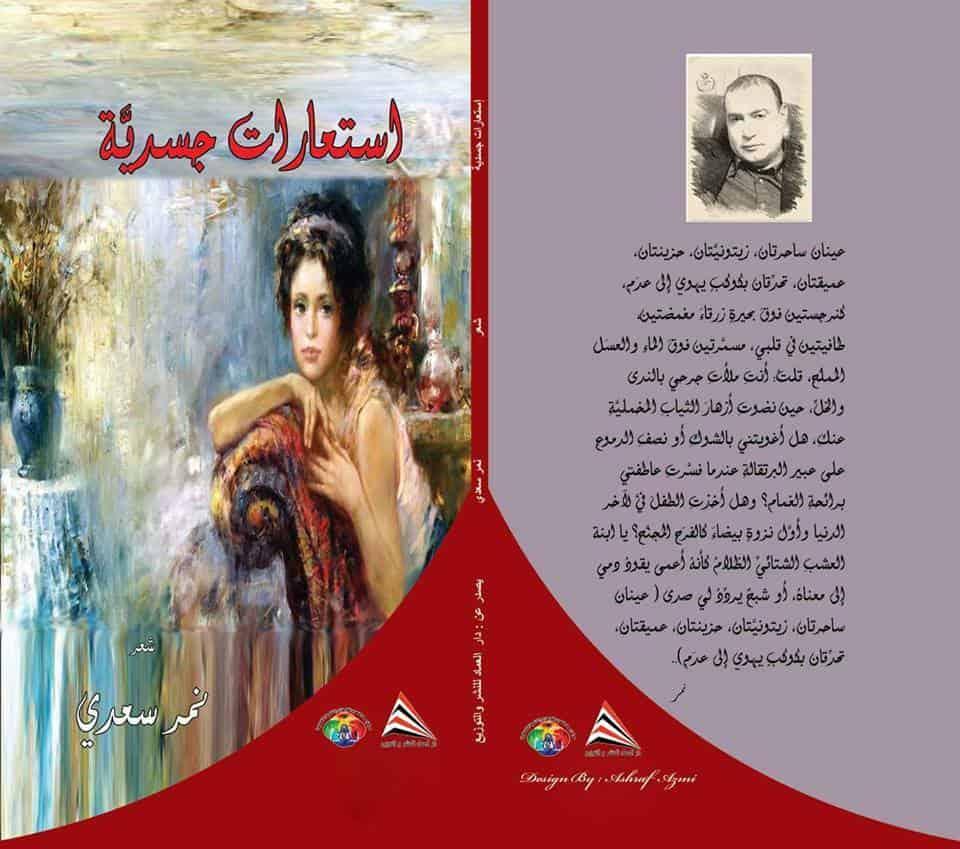 """Photo of محمد الهادى الجزيري – نقد لديوان """" استعارات جسدية """" لنمر سعدي"""