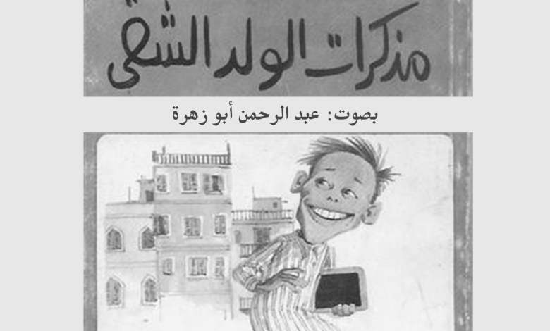 صورة مذكرات الولد الشقي محمود السعدني