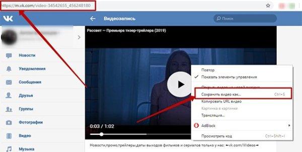 Как скачать видео с вк - на компьютер без программ