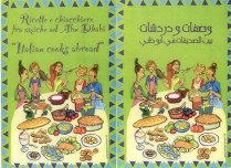 Book Cover for a recipes book published under the patronage of the italian embassy in Abu Dhabi -2012