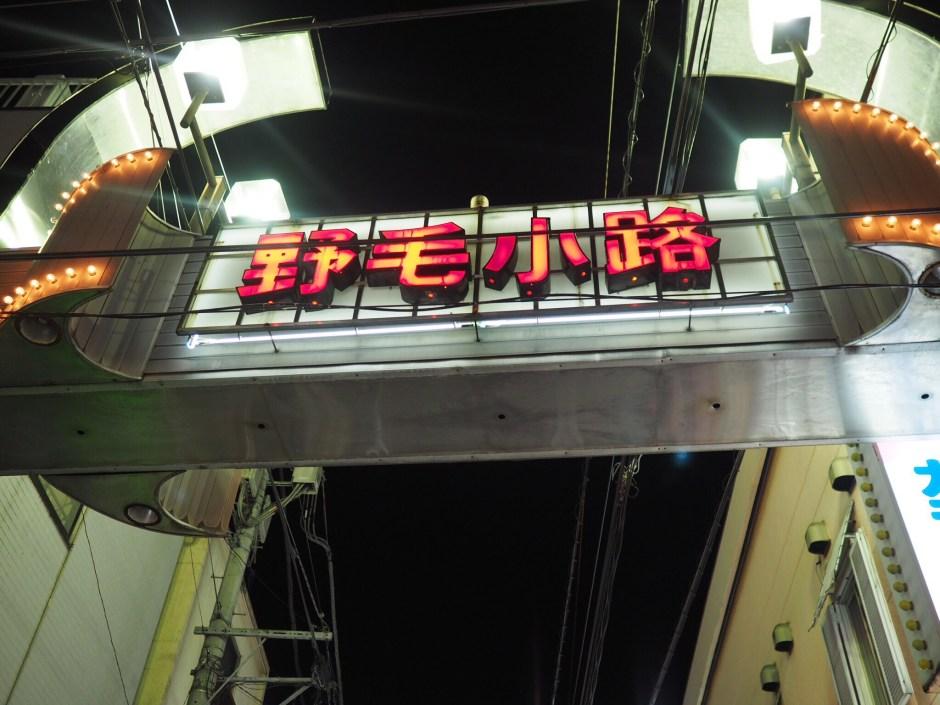 Yokohama6