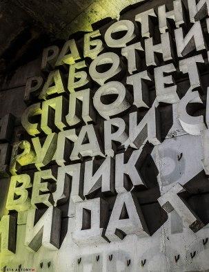 Entrance to Buzludzha Monument