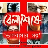 Movie Review: Belaseshe