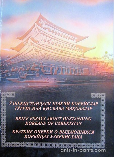 Korean Tashkent