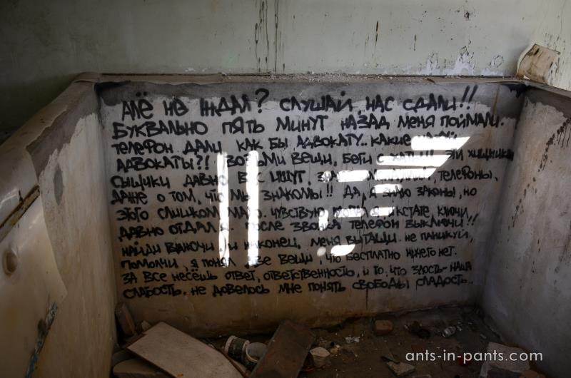 Песня граффити