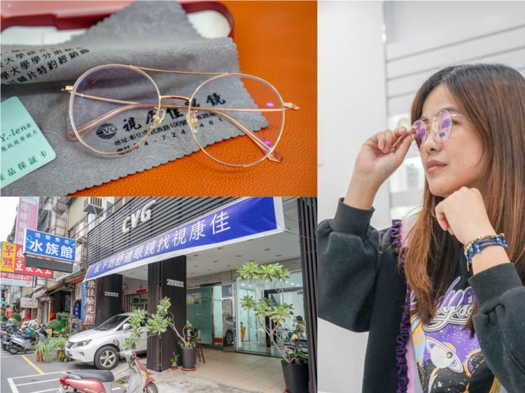 視康佳眼鏡行   彰化配鏡、員林配鏡推薦,國家考試合格驗光師驗光,德國蔡司驗光設備。