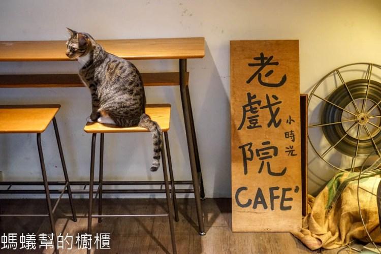 老戲院咖啡 | 南投大戲院旁咖啡館,南投借問站,戲院結合咖啡,品一杯咖啡香。