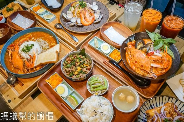 饗料理 | (宅配雙人鍋物組)員林特色南洋美食,新加坡鹹蛋薯條、海鮮叻沙炒拌麵、泰式奶茶新品上市。