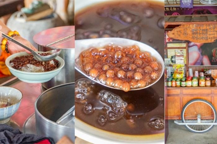 巧蕃古早味粉圓 | 古坑特色小吃,咖啡加粉圓特色口味,古早味粉圓好味道。