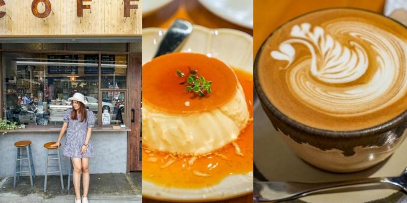 與咖啡And. Coffee   北斗特色咖啡館推薦,超美拉花、樸實甜點,返鄉情侶共創的咖啡小店。