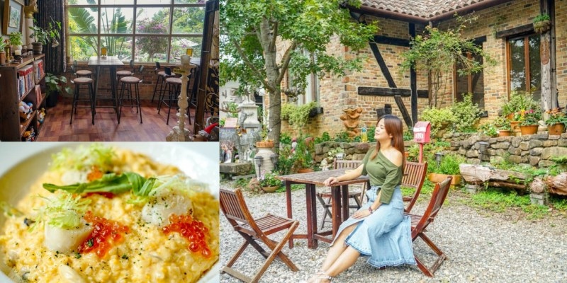 文心園・花園咖啡 | 南投秘境咖啡館,歐洲童話風格造景,餐點精緻,提供下午茶咖啡。