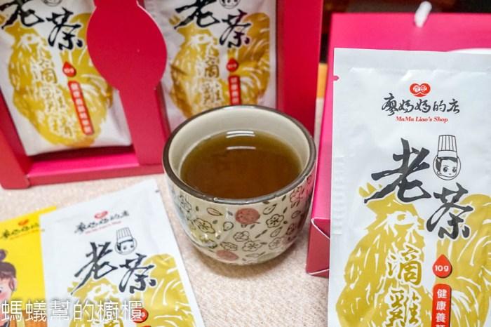 老茶滴雞精 | 元園廖媽媽的店「老茶滴雞精健康養顏精華飲」萃取粉,輕鬆帶著走,新科技滴雞精。