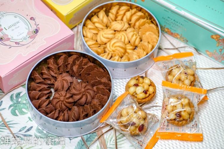 名坂奇洋菓子店   人氣夏威夷豆塔、原味曲奇餅,極致酥鬆入口即化,台南伴手禮名店。