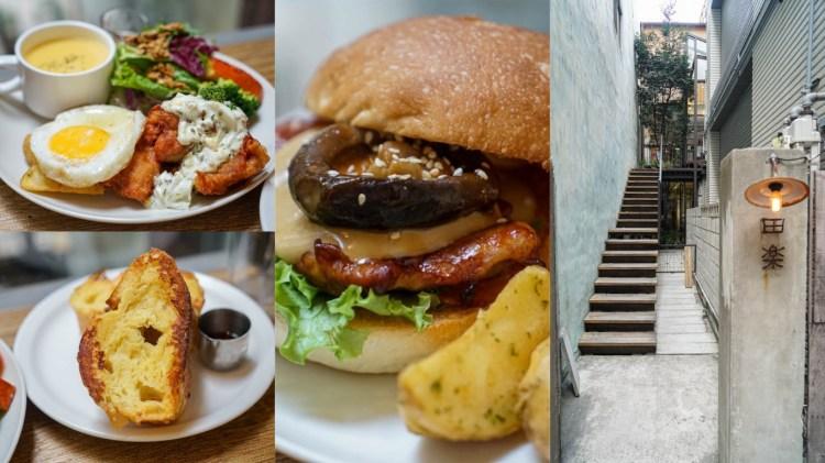 田樂公正小巷店 | 台中西區早午餐推薦,特色漢堡、日式風味餐點。