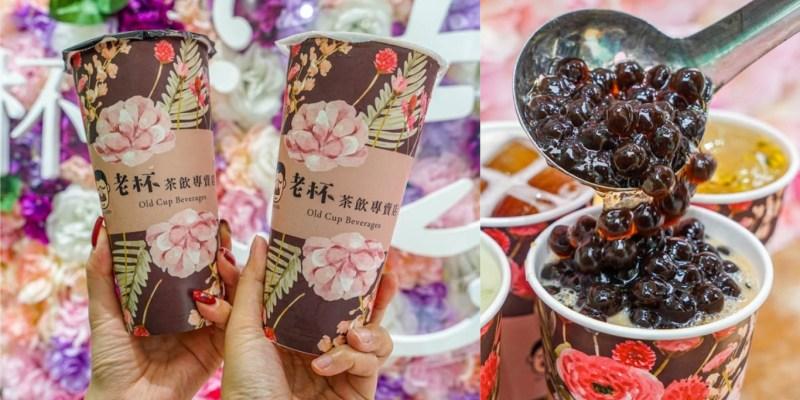 老杯飲茶員林總店   員林飲品推薦,自家熬煮糖漿,人氣珍珠紅茶拿鐵、私藏紅龍茶,風味爽口。
