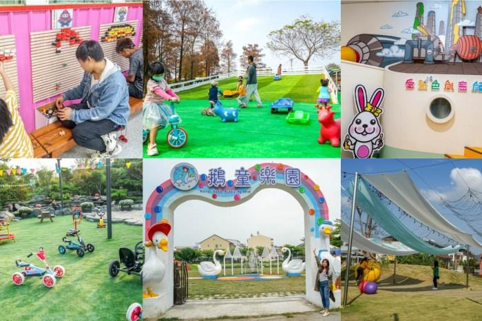 中部親子旅遊 | 中彰投景點推薦!帶小朋友出去玩!吃喝玩樂一次滿足。