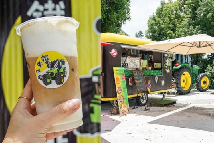 彰化溪州鐵牛咖啡 | 溪州田野旁,帥氣鐵牛車改造成行動咖啡車,來杯冰涼咖啡解渴。