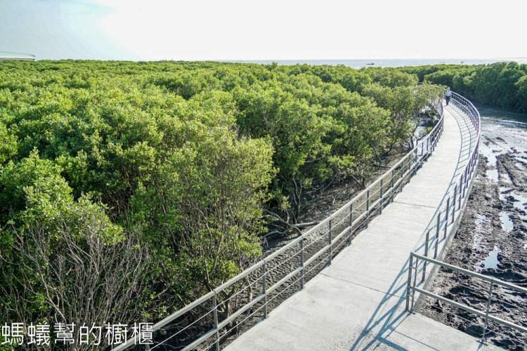 芳苑海空步道 | 彰化新景點,紅樹林潮間帶,海天一色,景致優美。