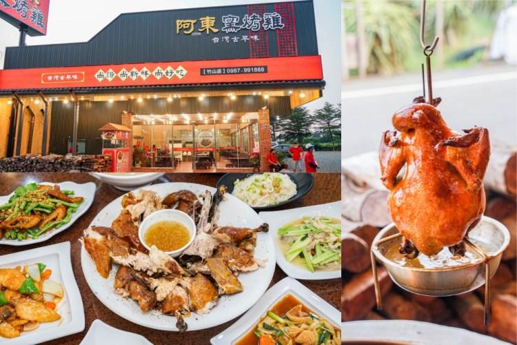 阿東窯烤雞(竹山店) | 南投旅遊必吃美食!竹山紫南宮附近美食,超多汁窯烤雞甕缸雞!