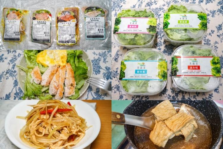 美蔬菜 | 周年慶優惠開跑,美食生鮮平台,開盒即食宅配生菜、舒肥雞胸肉!PTT生菜推薦。