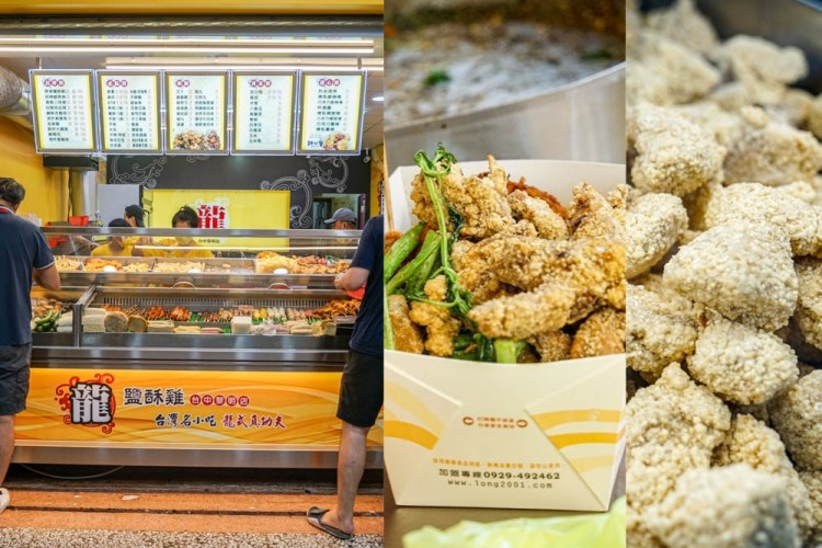 龍鹽酥雞(台中黎明店) | 邪惡鹽酥雞、酥炸真魷魚,台中黎明路宵夜美食場,一吃就成主顧。