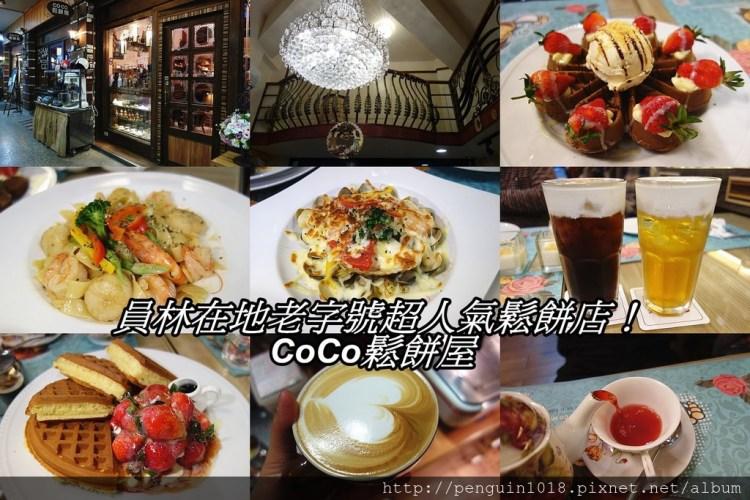 【彰化員林】CoCo鬆餅屋;員林在地超人氣鬆餅店!美味澎派義大利麵,生日用餐大方送草莓冰淇淋厚鬆餅!
