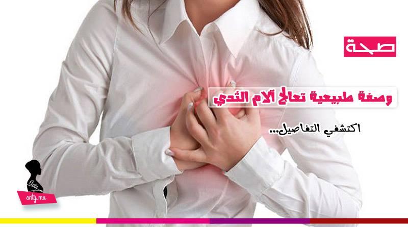 وصفة طبيعية تعالج آلام الثدي