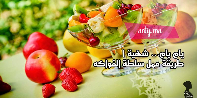 يام يام... شهية - طريقة سلطة الفواكه