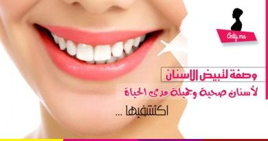 وصفة لتبيض الاسنان