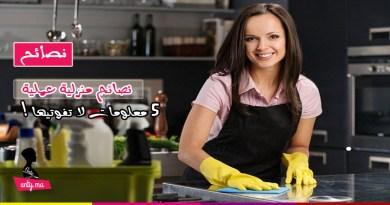 نصائح منزلية عملية : 5 معلومات لا تفوتيها