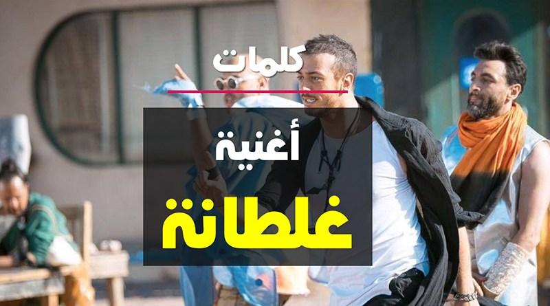 سعد المجرد - أغنية غلطانة بالكلمات كاريوكي (حصري)