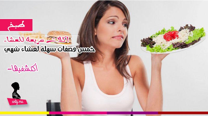 اكلات سريعة للعشاء | خمس وصفات سهلة لعشاء شهي