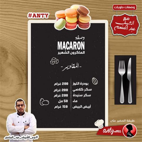 وصفة macaron الماكرون الشهير ب5 مقادير و 6 مراحل للتحضير