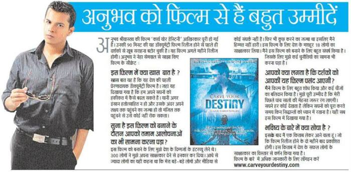 Feature in The Hindustan
