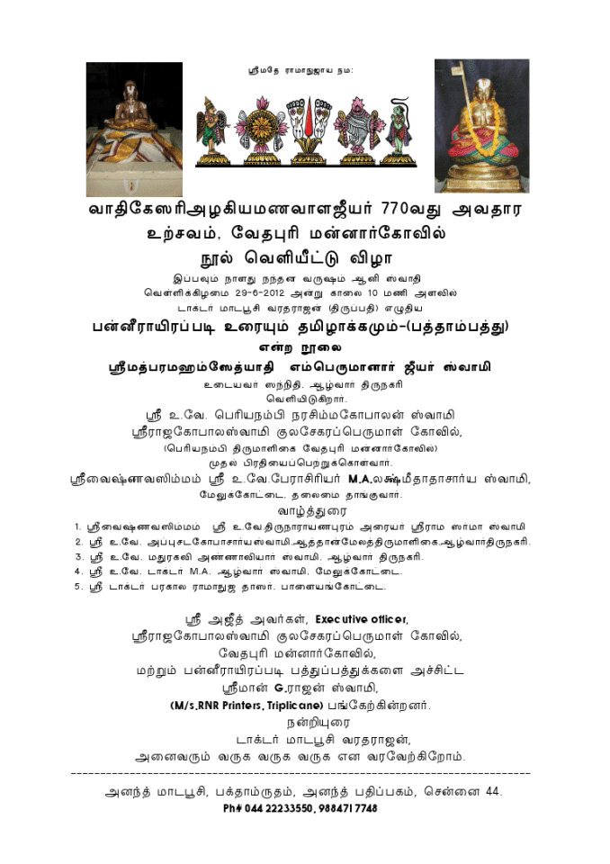 Invited meaning in tamil poemdocor invitation meaning newsinvitation co stopboris Choice Image