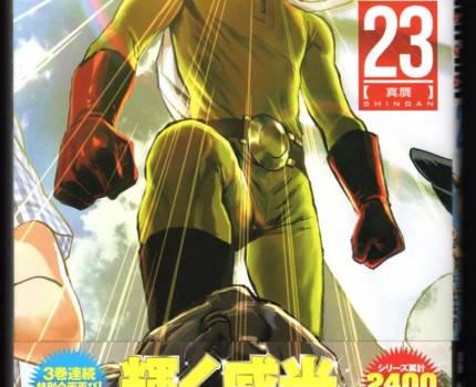【最新刊】 ONE PUNCH-MAN ワンパンマン 23巻 村田雄介